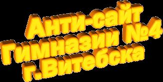Анти-сайт Гимназии №4 г.Витебска